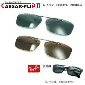 【レイバンRX5017A専用】前掛けタイプの偏光サングラス【シーザーフリップ2】