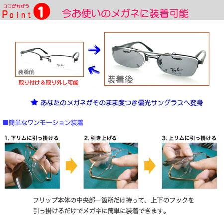 お手持ちのメガネ形状ににピッタリ加工!前掛けタイプの偏光サングラス【シーザーフリップ2】