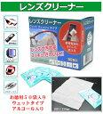 【レンズクリーナー】トラベルレンズぺーパー(お徳用50袋入り)