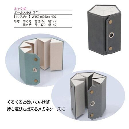 【5本壁掛けケース】メガネ収納ケース5本収納