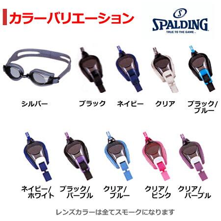 【度つき】SPALDINGスイミングゴーグル
