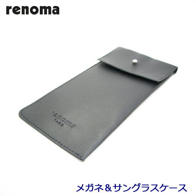 【renoma】レノマサングラスケース(メール便対応)