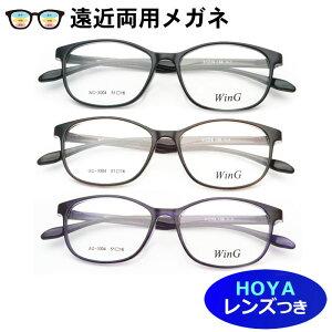 遠近両用レンズセット HOYA薄型遠近レンズ使用 超弾性 WG-3004 度付き 【薄型】【紫外線UVカット】【撥水コート】 遠近両用 メガネ