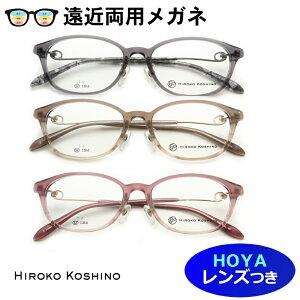 遠近両用レンズセット HOYA薄型遠近レンズ使用 HIROKO KOSHINO ヒロココシノ HK-5025 度付き 薄型 紫外線UVカット 撥水コート 遠近両用 メガネ