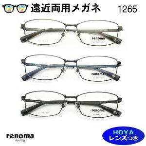 遠近両用レンズセット HOYA薄型遠近レンズ使用 renoma レノマ 25-1265 フルメタル チタン 度付き 【薄型】【紫外線UVカット】【撥水コート】 遠近両用 メガネ