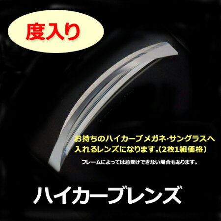 【送料無料】サングラスもバッチリ!薄型160タイプ【度つき対応】高カーブレンズ(ハイカーブフレーム用)