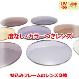 持ち込みフレームのレンズ交換 ダテメガネ用 カラーレンズ 度なし 眼鏡レンズ(2枚1組)UVカット マルチコートつき