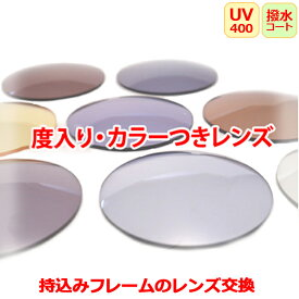 持ち込みフレームのレンズ交換 おまかせ カラーつき 度入り 眼鏡レンズ(2枚1組)UVカット マルチコートつき