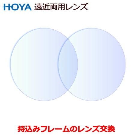 【お持ちのフレームへ枠入れします】HOYA遠近両用レンズアリオスシリーズ(2枚1組)(金額修正がある場合にはご注文後に行います)