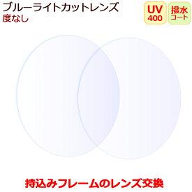 持ち込みフレームのレンズ交換 ブルーライトカットレンズ 度なし ダテメガネ用 眼鏡レンズ(2枚1組)PCメガネ 青色光カット