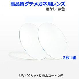 持ち込みフレームのレンズ交換も歓迎!ダテメガネ用無色度なし眼鏡レンズ(2枚1組)【無色】【度なし】