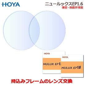 【送料無料】持ち込みフレームのレンズ交換も歓迎!【HOYA】高品質レンズ薄型【両面】非球面ニュールックスイーピー1.6VP【2枚1組】(NULUXEP1.6VP)