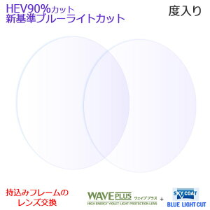 持ち込みフレームのレンズ交換も歓迎!新基準ブルーライトカットレンズ【度入り 度つき】HEV90% ブルーライト40% 眼鏡レンズ PCメガネ 青色光カット (2枚1組)ウェイブプラス+スカイ