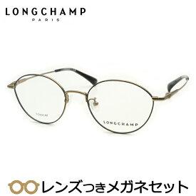 ロンシャンメガネセット LO2510J 720 ゴールド ブラック フルメタル チタン レディース HOYA製レンズつき 度付き 度入り 度なし ダテメガネ 伊達眼鏡 UVカット フレーム LONGCHAMP