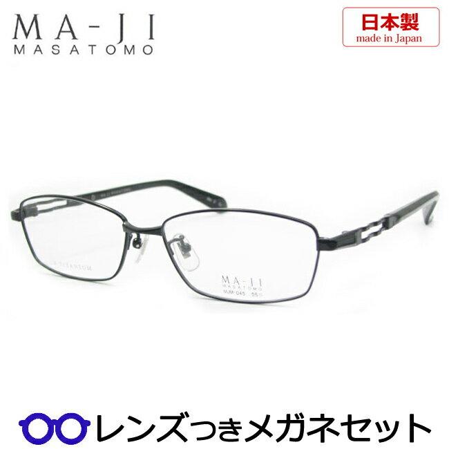 【送料無料】HOYA製レンズつき・【MASATOMO】マージマサトモメガネセット045-3・度付き・度なし・ダテメガネ・伊達眼鏡・【薄型】【UVカット】【撥水コート】