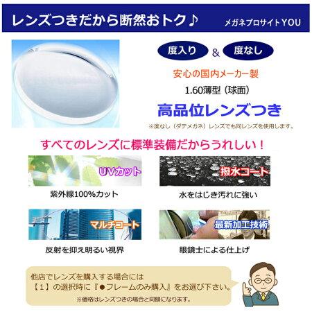 【送料無料】HOYA製レンズつき・日本製高品質・【PlusMix】プラスミックスメガネセット13561-040フルメタル・度付き・度なし・ダテメガネ・伊達眼鏡・【薄型】【UVカット】【撥水コート】