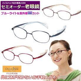かんたん注文♪ セミオーダー老眼鏡 チョコシー FG24508 メタル HOYA薄型非球面レンズ使用 度付き 眼鏡 青色光ブルーライトカット 紫外線UVカット リーディンググラス シニアメガネ 鼻パットの無いメガネ