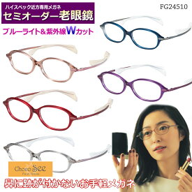 かんたん注文♪ セミオーダー老眼鏡 チョコシー FG24510 ワイドオーバル HOYA薄型非球面レンズ使用 度付き 眼鏡 青色光ブルーライトカット 紫外線UVカット リーディンググラス シニアメガネ 鼻パットの無いメガネ