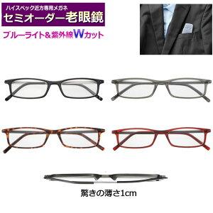 かんたん注文♪ セミオーダー老眼鏡 ライブラリーコンパクト HOYA薄型非球面レンズ使用 度付き 眼鏡 青色光ブルーライトカット 紫外線UVカット リーディンググラス シニアメガネ