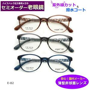 かんたん注文♪ セミオーダー老眼鏡 エスペレ E-82 ボストン HOYA薄型非球面レンズ使用 度付き 眼鏡 青色光ブルーライトカット 紫外線UVカット リーディンググラス シニアメガ