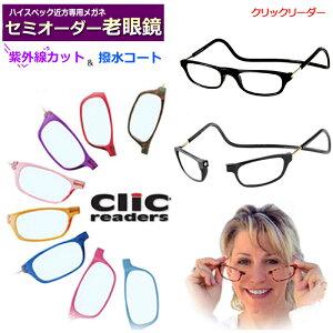 かんたん注文♪ セミオーダー老眼鏡 クリックリーダーレギュラー HOYA薄型非球面レンズ使用 度付き 眼鏡 青色光ブルーライトカット 紫外線UVカット リーディンググラス シニアメ