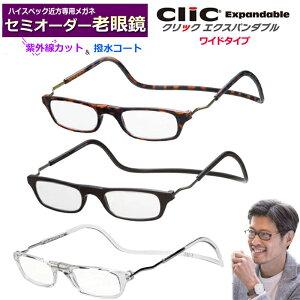 かんたん注文♪ セミオーダー老眼鏡 クリックエクスパンダブル HOYA薄型非球面レンズつき ブルーライトカット 紫外線 UVカット リーディンググラス シニアメガネ スマホメガネ ClicEx