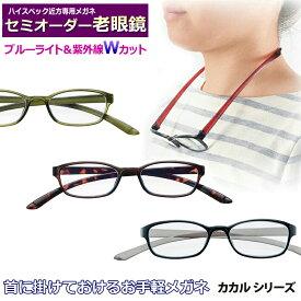 かんたん注文♪ セミオーダー老眼鏡 CACALU カカル HOYA薄型非球面レンズ使用 度付き 眼鏡 青色光ブルーライトカット 紫外線UVカット リーディンググラス シニアメガネ kakaru 4810 4820 4830 4840