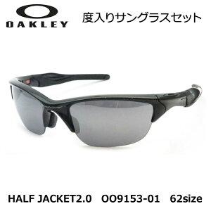 【OAKLEY】オークリー度入りサングラスセット(度付きサングラス)9153 01 ポリッシュドブラック ハーフジャケット2.0 HALF JACKET2.0 アジアンフィット 度付き 度なし スポーツ系サン