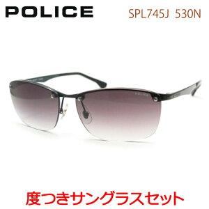 【POLICE】ポリス度入りサングラスセット(度付きサングラス)SPL745J-530Nふち無しツーポイント度付き度なし