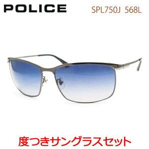 【POLICE】 ポリス度入りサングラスセット(度付きサングラス)SPL750J-568L フルメタル 度付き 度なし