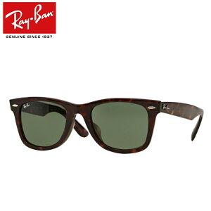 正規商品販売店【Ray-Ban】レイバン度入りサングラスセット(度付きサングラス)RB2140F-902WAYFARER【52サイズ】
