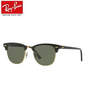 正規商品販売店【Ray-Ban】レイバン度入りサングラスセット(度付きサングラス)RB3016-W0365 【49サイズ】CLUBMASTER クラブマスター