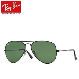正規商品販売店【Ray-Ban】レイバン度入りサングラスセット(度付きサングラス)RB3025-L2823 AVIATOR LARGE METAL 【58サイズ】