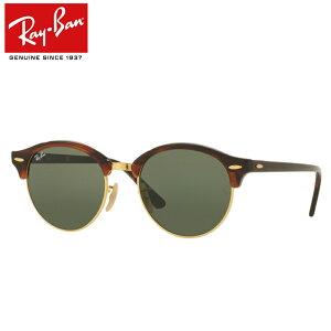 正規商品販売店【Ray-Ban】レイバン度入りサングラスセット(度付きサングラス)RB4246-990 CLUBMASTERCLUBROUNDクラブラウンド【51サイズ】