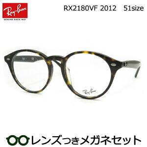 レイバンメガネセット RX2180VF 2012 HOYA製レンズつき 度付き 度入り 度なし ダテメガネ 伊達眼鏡 UVカット フレーム Ray-Ban