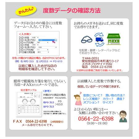 【度入りタイプ】花粉防止メガネ『スカッシーフレックス』Sサイズ【楽ギフ_包装】