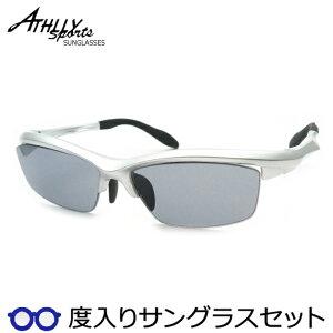 アスリースポーツ度入りサングラスセット AT-6026 10 メタリックシルバー 56サイズ 度付きサングラス ATHLLY SPORTS
