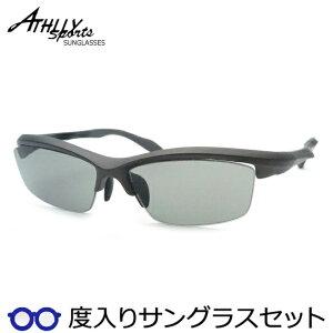 アスリースポーツ度入りサングラスセット AT-6026 13 マットガンメタル 56サイズ 度付きサングラス ATHLLY SPORTS