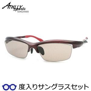 アスリースポーツ度入りサングラスセット AT-6026 14 ダークワイン 56サイズ 度付きサングラス ATHLLY SPORTS