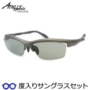 アスリースポーツ度入りサングラスセット AT-6026 8 マットグレイ 56サイズ 度付きサングラス ATHLLY SPORTS