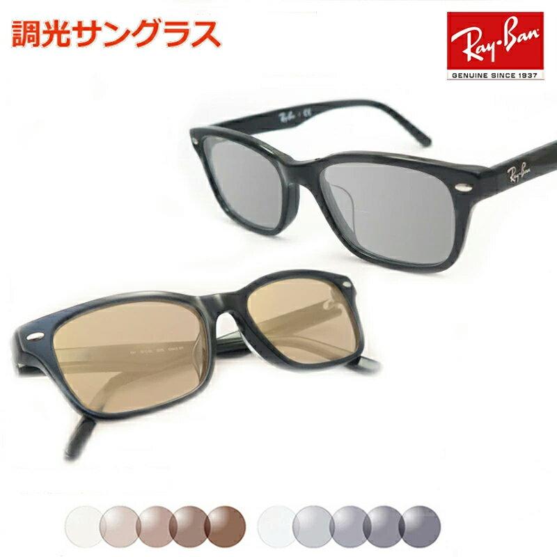 【送料無料】光に当たると色が変わる!【Ray-Ban】レイバン5345D-2000(黒)&SUNTECKサンテック調光サングラスセット