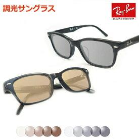 サンテック調光サングラスセット 光に当たると色が変わる!【Ray-Ban】レイバン5345D-2000(黒)&SUNTECK