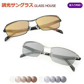 サンテック調光サングラスセット 光に当たると色が変わる! カジュアルメタル グラスハウスGH2310 度なし 【度入り対応】