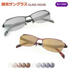 サンテック調光サングラスセット 光に当たると色が変わる! カジュアル グラスハウスGH2311 ナイロール 度なし 【度入り対応】
