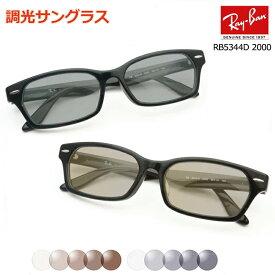 サンテック調光サングラスセット 光に当たると色が変わる!【Ray-Ban】レイバン RB5344D 2000(ブラック)&SUNTECK