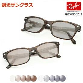 サンテック調光サングラスセット 光に当たると色が変わる!【Ray-Ban】レイバン5345D-2012(ブラウンデミ)&SUNTECK