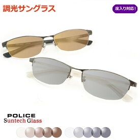 サンテック調光サングラスセット 光に当たると色が変わる! 【POLICE】ポリス753J(軽量チタン使用)度なし&度入り対応