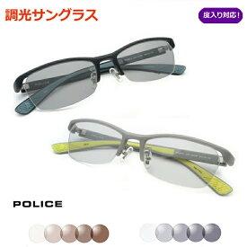サンテック調光サングラスセット 光に当たると色が変わる! 【POLICE】ポリス VPLB97J(超弾性樹脂使用)度なし&度入り対応 軽量