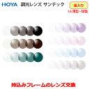 【送料無料】【HOYA】サンテック調光レンズ(1.6薄型球面度つきタイプ)(2枚1組)
