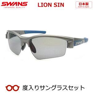 【SWANS】スワンズ度入りサングラスセット(度付きサングラス)LISIN-0151 MGMR マットガンメタリック ネイビー ライオンシン 度付き 度なし スポーツ系サングラス
